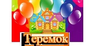 Інтернет-магазин дитячких товарів ТЕРЕМОК